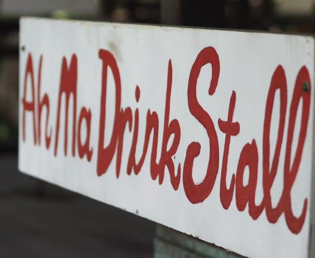 Ah Ma Drink stall Pulau Ubin